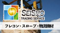 格安フレコン(フレキシブルコンテナバッグ)販売-SEISHO